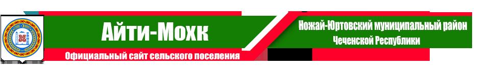 Айти-Мохк | Администрация Ножай-Юртовского района ЧР